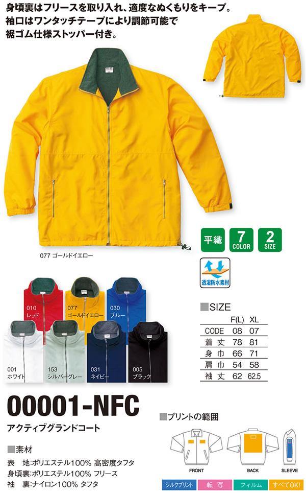 アクティブグランドコート(00001-NFC)