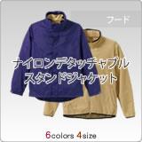 7020-01 ナイロン スタンドジャケット(フードイン・ライニング付)